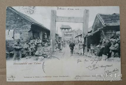清代1898年青岛即墨古城老明信片