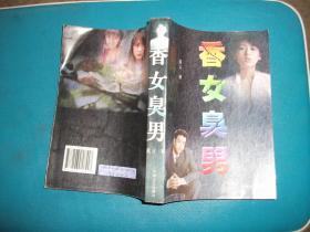香女臭男【一版一印 5000冊】(A6)