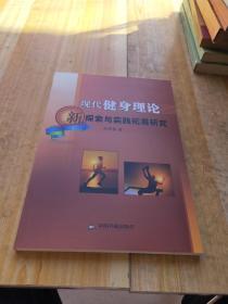 现代健身理论新探索与实践拓展研究