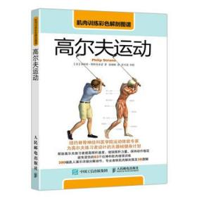肌肉训练彩色解剖图谱:高尔夫运动