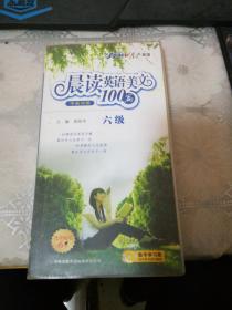 星火英语·晨读英语美文100篇(6级)(附光盘)