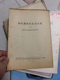 彻底摧毁旧北京市委 .二(两起'惊心动魄的反革命事件')16开