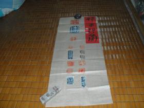 郁华印稿一张:有14个印章盖印(30X76)CM【永久包真】
