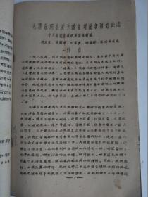 毛泽东同志关于语言理论方面的论述  【看图 油印本】