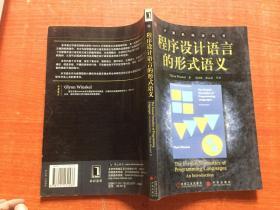 程序设计语言的形式语义 正版