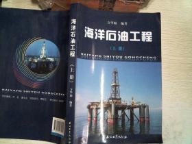海洋后油工程, (上册)
