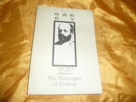 思想译丛《时尚的哲学》
