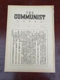 共产党第三号,珍稀红色文献,民国旧书,民国期刊,共产党旧刊,博物馆资料