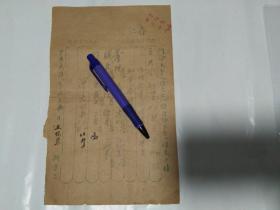 民国存仁医所名医王悦农处方药方(2)