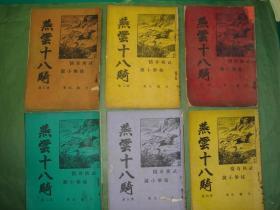 烟云十八骑(1-9册)