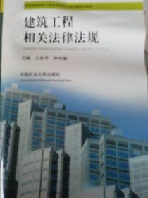 建筑工程相关法律法规