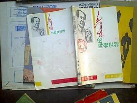 毛泽东的哲学世界