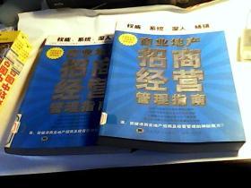 商业地产招商经营管理指南(全两册)