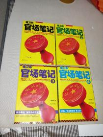 侯卫东官场笔(1-4册)