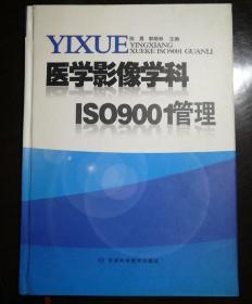 医学影像学科IS09001管理