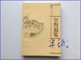 皇舆遐览 北京大学图书馆藏清代彩绘地图 2008年初版