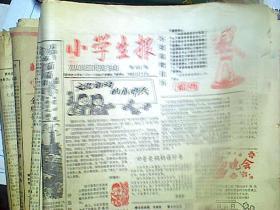 小学生报1989年9期合售
