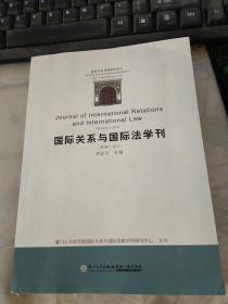 国际关系与国际法学刊(第3卷)(2013)