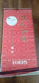1985年 诗人兴会(范增人物画选)13张全