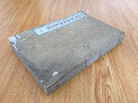 1883年和刻《竹外二十八字诗评本》 前后编4册全,清人【胡震】评本,全汉诗