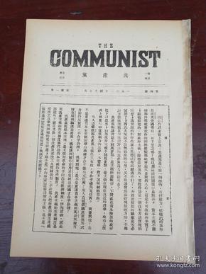 共产党第四号,珍稀红色文献,民国旧书,民国期刊,共产党旧刊,博物馆资料