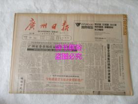 老报纸:广州日报 1988年12月27日 总第9185号——广州证券市场应运而生方兴未艾、建设海印大桥的人们、和平解决地区性冲突的新突破:安古美和南非就西南部非洲问题达成和解协议、征服南极最高峰、广州青年在温州