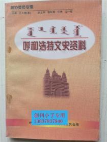 内蒙古文史--呼和浩特文史资料第11辑(政协委员专辑)有现货