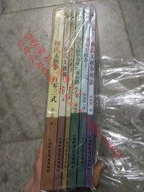 杨氏太极拳一百零三式 十三式、用法、49式套路、太极刀、太极剑等6册合售  9品 无光盘