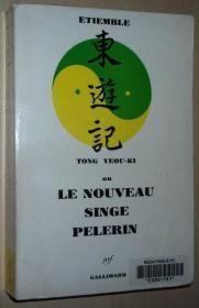 法语原版书 Tong yeou-ki ou le nouveau singe pélerin 平装本(毛边)Broché – 1958 de Etiemble