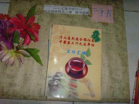 (天津)河北区创建全国社区中医药工作先进单位文件汇编》