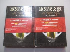 冰与火之歌(卷一:权力的游戏)【全二册】