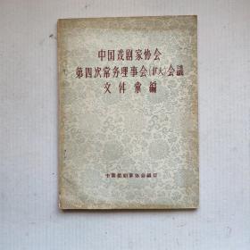 中国戏剧家协会第四次常务理事会 (扩大)会议文件汇编(1956.北京)勘误表尚在