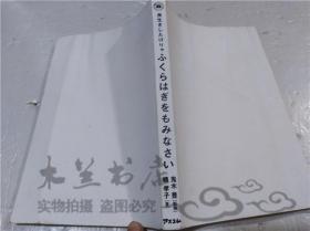 原版日本日文书 长生きしたけリやふくらはぎをもみなさい  槙孝子  株式会社アスコム 2013年12月 小32开平装