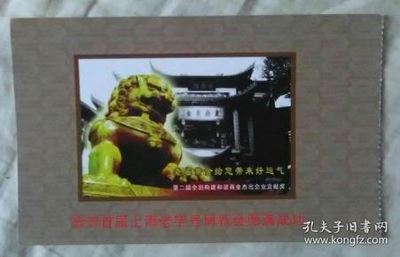 首届上海老字号博览会明信片(贴有相关的个性化邮票)
