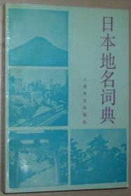 日本地名辞典