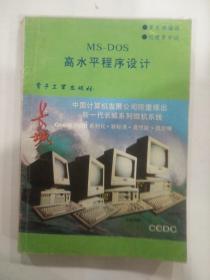 MS-DOS高水平程序设计