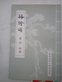 赵楷签名<银灯颂>