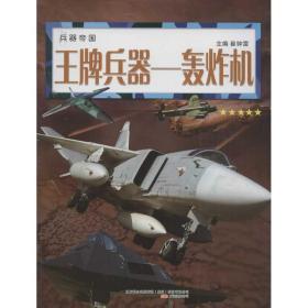 兵器--轰炸机/兵器帝国. 正版 崔钟雷 9787547023761