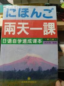 两天一课日语自学速成课本