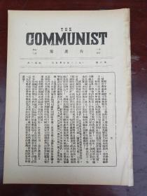共产党第六号,珍稀红色文献,民国旧书,民国期刊,共产党旧刊,博物馆资料