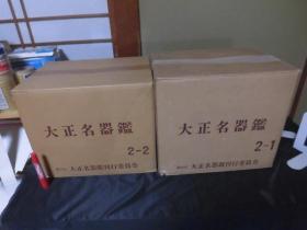 大正名器鉴 13册全,1986年复刻版 函套 茶道花道名器大全  包邮