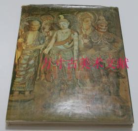敦煌彩塑 1978年文物出版社初版8开原函硬精装1印6250册  (版权页不一样)