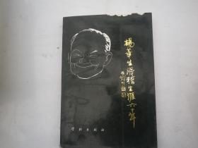 杨华生滑稽生涯六十年(杨华生签名     3人签名