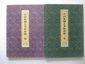 中国篆刻艺术馆珍藏二集