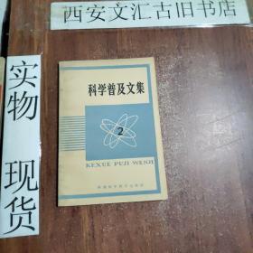 科学普及文集(2)