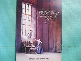 歌剧节目单  费加罗的婚礼(国家大剧院。2015.黄荣海,李晶晶)