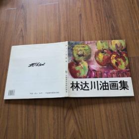 林达川油画集 (12开精装 1994年初版 仅印1000册)