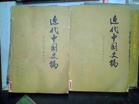 近代中国史稿上下