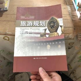 """中國旅游業""""十二五""""高等教育教材:旅游規劃"""