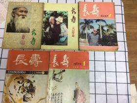 长寿双月刊(1980.第一辑+1982.第四期+1984.1.3.4+1985.1.3.6+1986.1.2.3.4.5.6)共14册合售